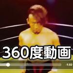プロレスにVR動画を!圧倒的にリアルな映像で楽しめます
