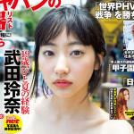 秋山準【全日本プロレス社長】が週刊プレイボーイに登場!武田玲奈もあるよ