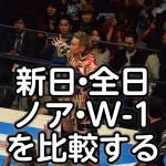 ノアW-1全日本新日本!メジャー系プロレス団体のメインイベントを比較