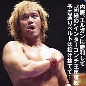 内藤哲也がIWGPインターコンチ王座奪取!新日本を何色に染める?