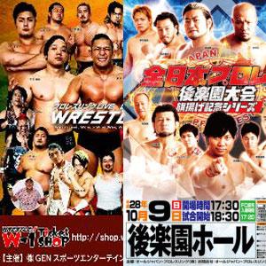 W-1と全日本プロレスの後楽園ホール昼夜同日興行!分ける必要あるの?