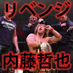 ロス・インゴベルナブレスが大阪で完全勝利した結果!新日本プロレスは…