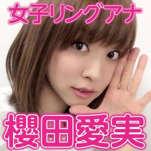 美人女子アナウンサー櫻田愛実を見逃すな!女優で声優でアーティスト