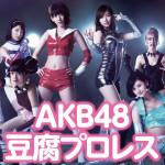 豆腐プロレス!AKB48G【宮脇咲良・松井珠理奈】がプロレス挑戦