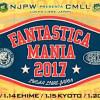 ファンタスティカマニア2017