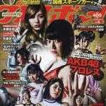 豆腐プロレスAKB/SEK48松井珠理奈がプレイボーイに登場!銀の雨が降るぞ