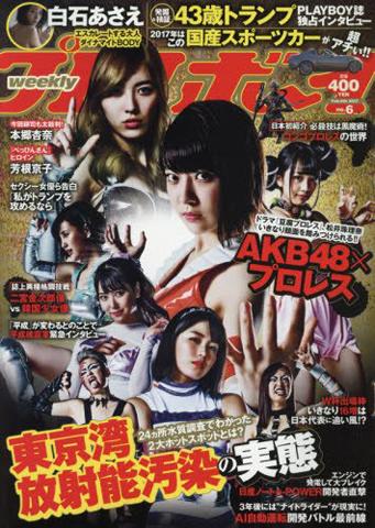 豆腐プロレス松井珠理奈が週刊プレイボーイに登場!銀の雨が降るぞ