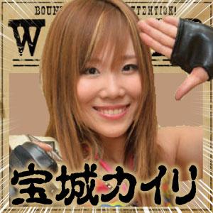 宝城カイリが可愛いすぎて辛い!海賊と呼ばれた美人女子プロレスラー