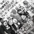 内藤哲也とロス・インゴベルナブレス【新日本プロレス】待遇悪くない?