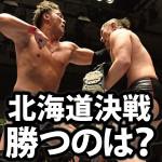 鈴木みのるが負けるとしたら?【もしも】新日本プロレス北海道を予想