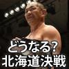 オカダ対鈴木みのるの結果から、新日本プロレス北海道の後を予想する