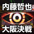 大阪で内藤哲也とロス・インゴベルナブレス・デ・ハポンを大合唱だ!