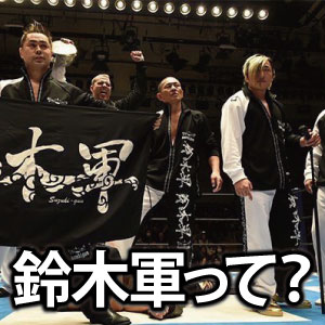 新日本プロレスに復帰した鈴木軍って何?という人のために選手を紹介