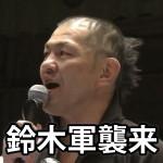 鈴木軍と新日本プロレスの話をしよう!新しい時限爆弾は仕掛けられた?