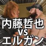 新日本プロレス大阪の陣!内藤哲也とエルガンの試合結果を予想する