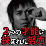 内藤哲也【才能を努力で超越】が新日本プロレスのトップに立つ理由