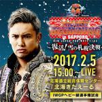 新日本プロレス札幌・北海道!オカダ・カズチカがレインメーカーに近づく