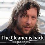 ケニー・オメガが新日本プロレスに帰ってきた!The Cleaner is back.