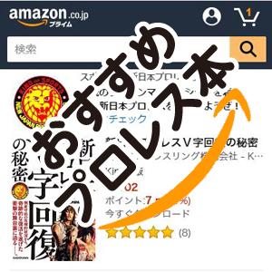 Amazonが「春満開!2300タイトル一挙50%OFFフェア」からプロレス本を紹介