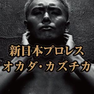 新日本プロレスのオカダ・カズチカ【レインメーカー】を紹介!年収・結婚は?