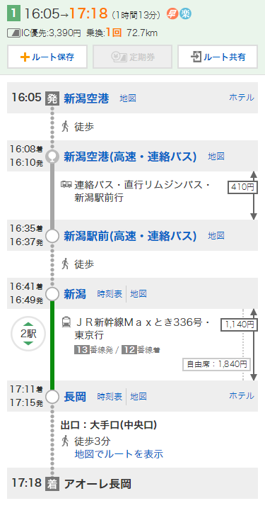 アオーレ長岡(新潟)