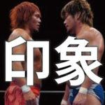 SANADAと内藤哲也の初遭遇!【新日本】最も印象に残ったのは?