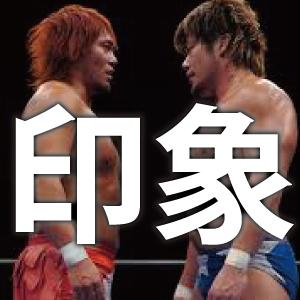 内藤哲也とSANADAが遭遇【インパクト】最も印象に残ったのは?