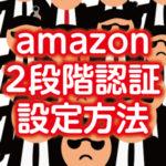Amazon【乗っ取り対策】の出品用アカウントを2段階認証にする方法