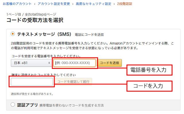 Amazonマーケットプレイスの出品用アカウントを2段階認証にする方法