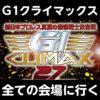 G1クライマックス【新日本プロレス】の全ての会場への行き方を紹介