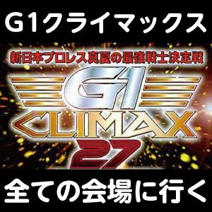 G1クライマックス【新日本プロレス】の全ての会場への行き方を紹介(7月t)