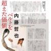 内藤哲也【新日本プロレス】ベルトを超えた価値!