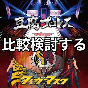 【タイガーマスクW】と【豆腐プロレス】をただのプヲタが比較する