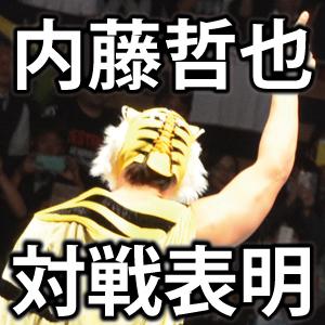 内藤哲也【新日本プロレス】がタイガーマスクW(飯伏幸太)に対戦を表明!
