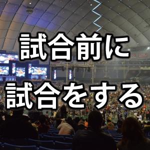 新日本プロレスの大興行の開演前に、他団体が試合をしてみたらどう?