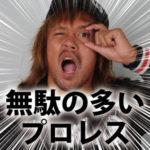 無駄の多い内藤哲也【新日本プロレス】の試合が人気の理由を考えた!