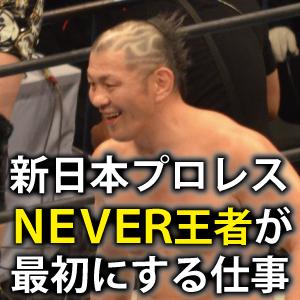 鈴木みのるがNEVER無差別級王座を穫って最初にするべき仕事!