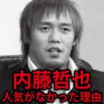 内藤哲也【新日本プロレス】の人気がなかった理由を考えた!