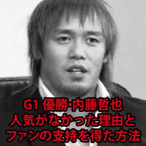 内藤哲也【G1優勝】が不人気だった理由とファンの支持を得た方法