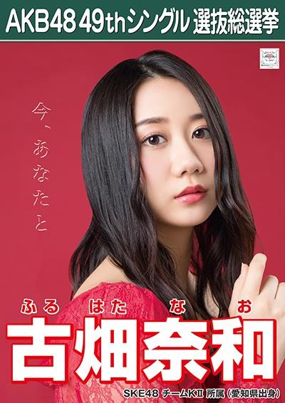 古畑奈和/サックス古畑(SKE48)