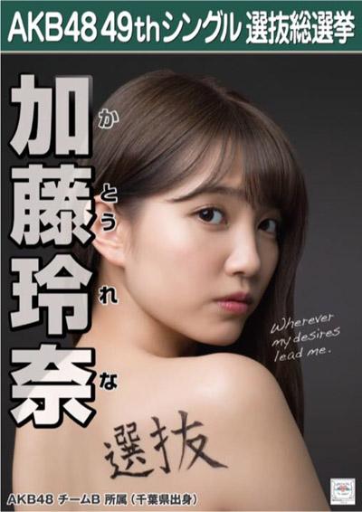 加藤玲奈/キューティーレナッチ(AKB48)