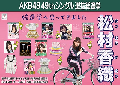 松村香織/クイウチ松村(SKE48)