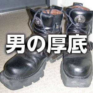 今、隠れた人気なのが、男の厚底靴です。 だけど、実際に探すとなるとなかなか見つからない。 そこで今回は、管理人が実際に履いた、男性用の厚底靴をご紹介します。