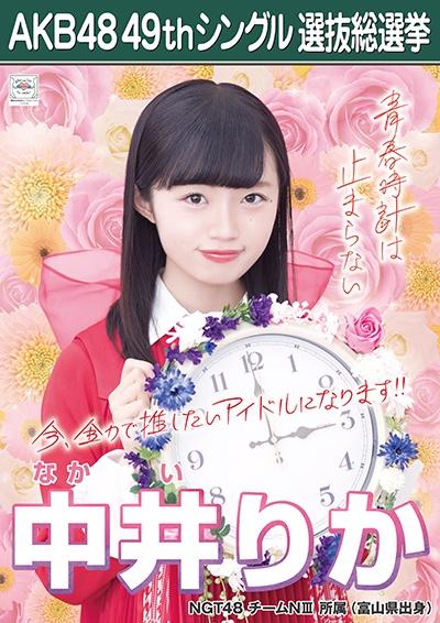 中井りか/MAX中井(NGT48)