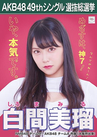 白間美瑠/道頓堀白間(NMB48)
