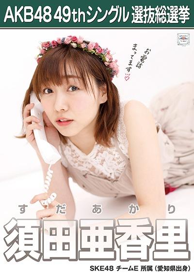 須田亜香里/オクトパス須田(SKE48)