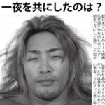 【新日本プロレス】棚橋弘至が布団もかぶらず寝た相手とは?