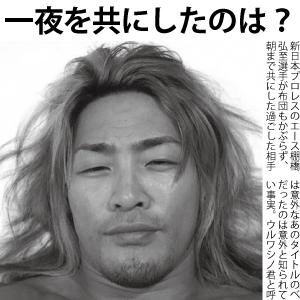 【新日本プロレス】棚橋弘至が、布団もかぶらず寝た相手とは……?