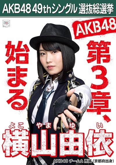 横山由依/ロングスピーチ横山(AKB48)