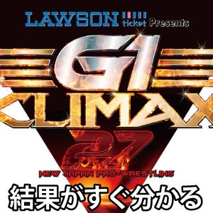 結果がすぐに分かる!G1クライマックス【新日本プロレス】の勝敗を紹介